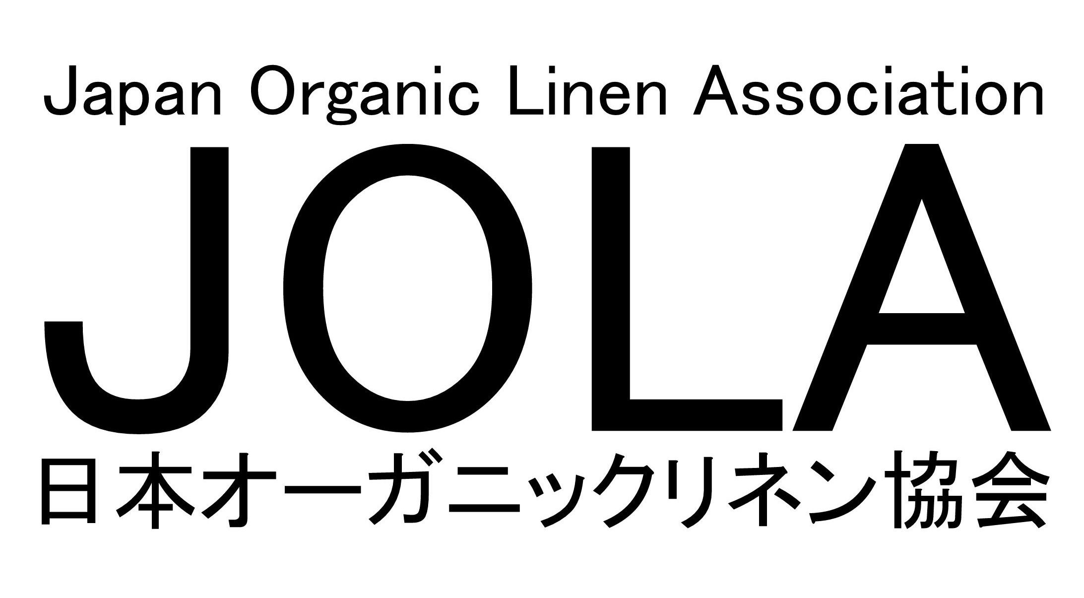 Japan Organic Linen Association JOLA 日本オーガニックリネン協会